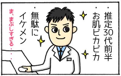 ホクロ除去してくれた医師