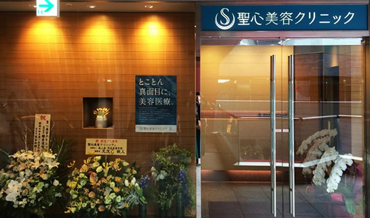 東京でホクロ除去するなら人気の『聖心美容クリニック』がオススメ!【領収書画像あり】